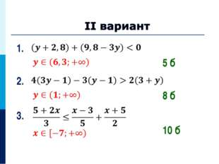 2. 3. 5 б 8 б 10 б