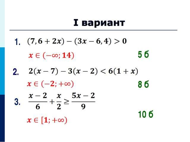 5 б 8 б 10 б