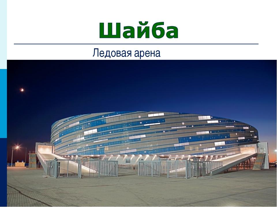 Ледовая арена