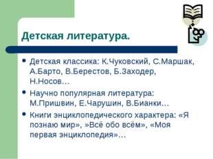 Детская литература. Детская классика: К.Чуковский, С.Маршак, А.Барто, В.Берес