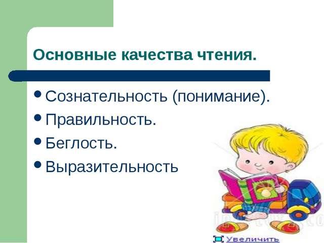 Основные качества чтения. Сознательность (понимание). Правильность. Беглость....