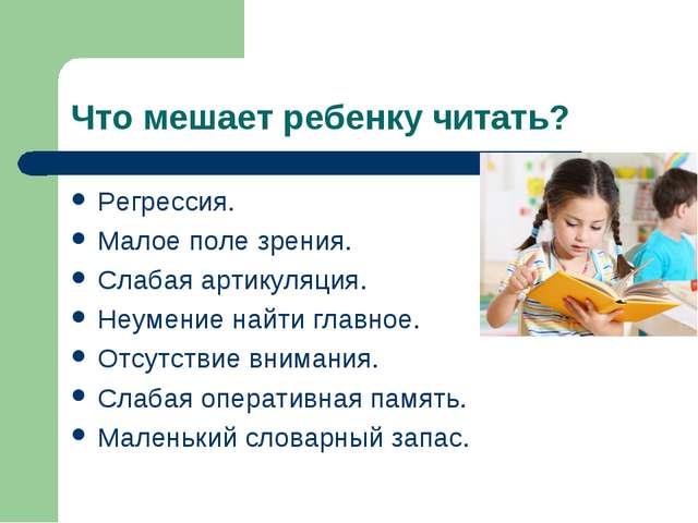 Что мешает ребенку читать? Регрессия. Малое поле зрения. Слабая артикуляция....