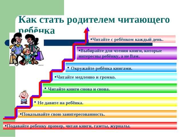 Как стать родителем читающего ребёнка Читайте с ребёнком каждый день. Выбирай...