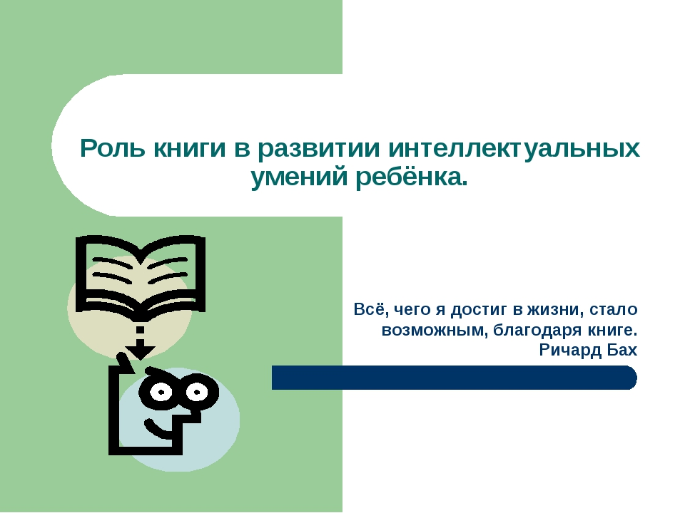 Роль книги в развитии интеллектуальных умений ребёнка. Всё, чего я достиг в...
