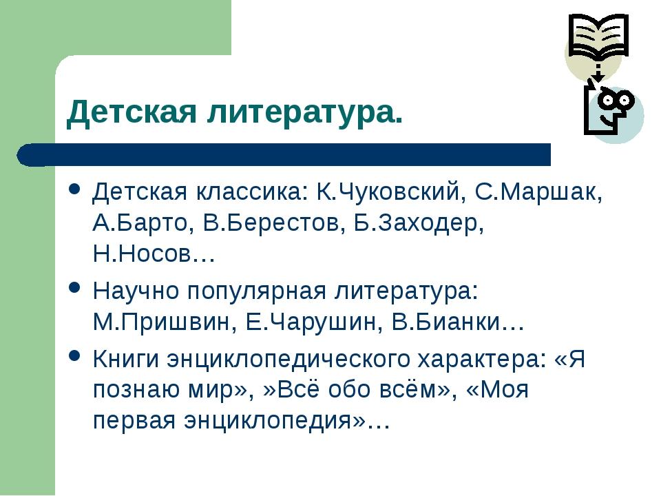Детская литература. Детская классика: К.Чуковский, С.Маршак, А.Барто, В.Берес...