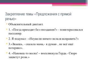 Закрепление темы «Предложения с прямой речью» Объяснительный диктант. 1. «Пое