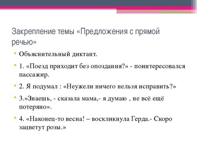 Закрепление темы «Предложения с прямой речью» Объяснительный диктант. 1. «Пое...