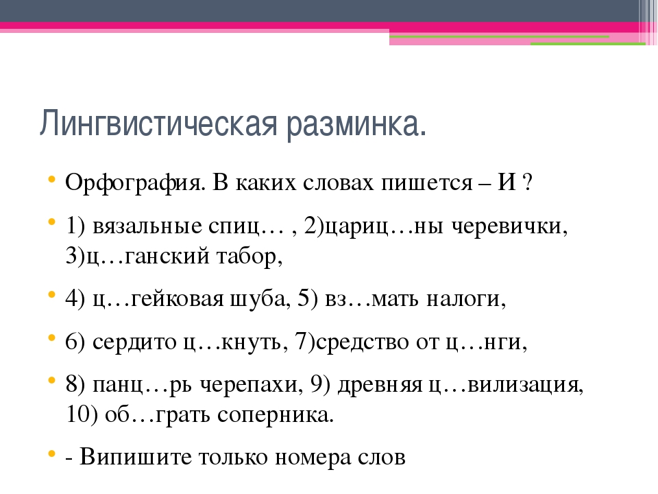 Лингвистическая разминка. Орфография. В каких словах пишется – И ? 1) вязальн...