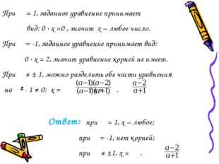 При α = 1, заданное уравнение принимает вид: 0 · x =0 , значит x – любое числ