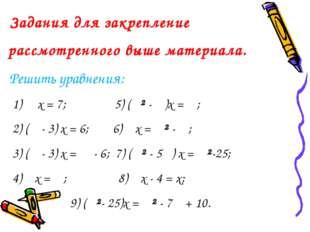 Задания для закрепление рассмотренного выше материала. Решить уравнения: 1)