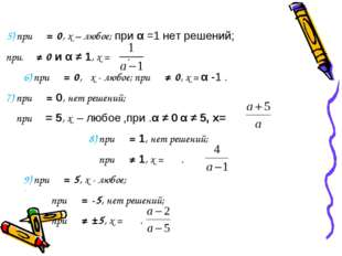 . 5) при α = 0, х – любое; при α =1 нет решений; при.α ≠ 0 и α ≠ 1, x = . 6)