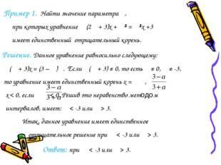 . Пример 1. Найти значение параметра α, при которых уравнение α(2α + 3)х + α²