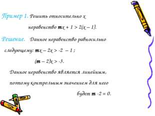 Пример 1. Решить относительно x неравенство mx + 1 > 2(x – 1). Решение. Данно
