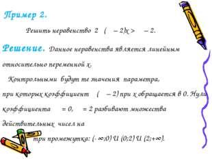 Пример 2. Решить неравенство 2α(α – 2)x > α – 2. Решение. Данное неравенства