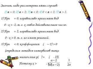 . . Значит, надо рассмотреть пять случаев: 1) а = 0; 2) а = 2; 3) а < 0; 4) 0