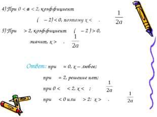 4) При 0 < а < 2, коэффициент α (α – 2) < 0, поэтому x < . 5) При α > 2, коэф