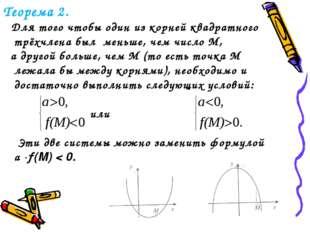 Теорема 2. Для того чтобы один из корней квадратного трёхчлена был меньше, че