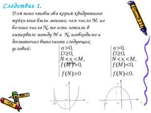 Следствие 1. Для того чтобы оба корня квадратного трёхчлена были меньше, чем