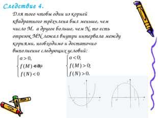 Следствие 4. Для того чтобы один из корней квадратного трёхчлена был меньше,