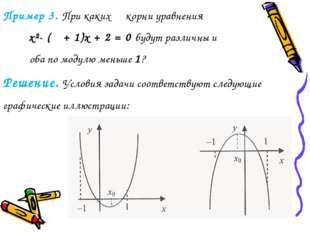 Пример 3. При каких α корни уравнения x²- (α + 1)x + 2 = 0 будут различны и о