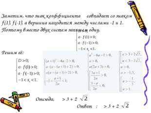 Заметим, что знак коэффициента α совпадает со знаком ƒ(1), ƒ(-1), а вершина