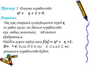Пример 5. Решить неравенство x² + αx + 1 > 0. Решение. Так как старший коэфф