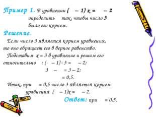 Пример 1. В уравнении (α – 1) x = α – 2 определить α так, чтобы число 3 было