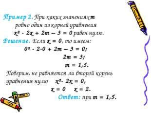 Пример 2. При каких значениях m ровно один из корней уравнения x² - 2x + 2m