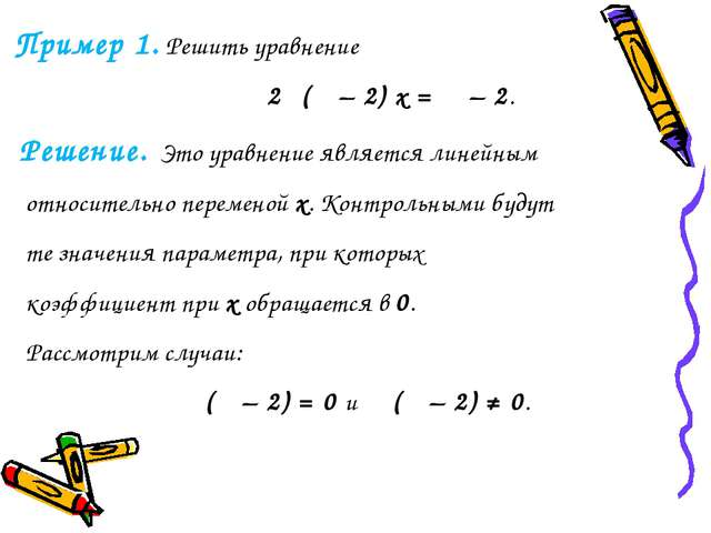 Пример 1. Решить уравнение 2α(α – 2) x = α – 2. Решение. Это уравнение являе...