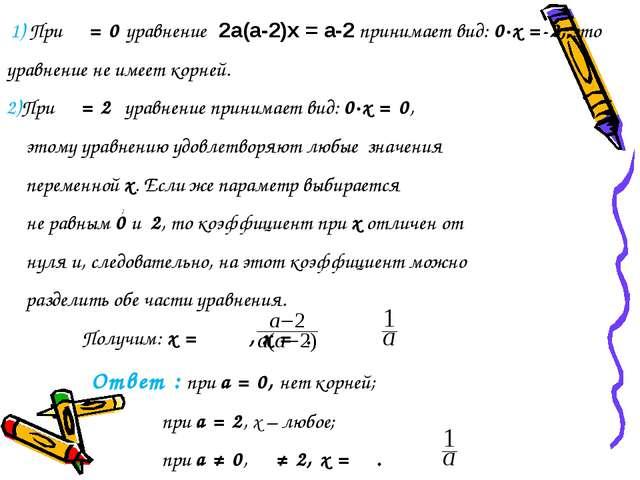 ; 1) При α = 0 уравнение 2а(а-2)х = а-2 принимает вид: 0·x =-2, это уравнени...