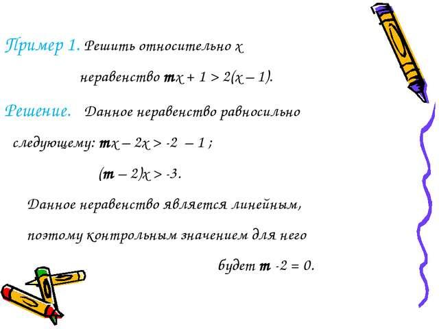 Пример 1. Решить относительно x неравенство mx + 1 > 2(x – 1). Решение. Данно...