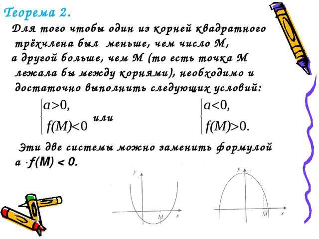 Теорема 2. Для того чтобы один из корней квадратного трёхчлена был меньше, че...