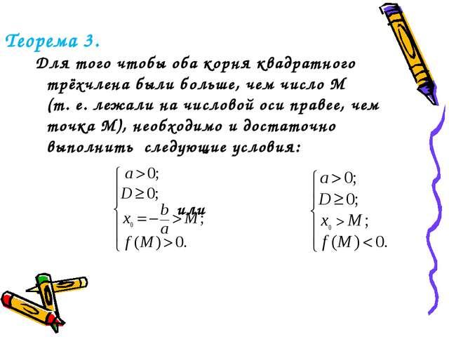 Теорема 3. Для того чтобы оба корня квадратного трёхчлена были больше, чем чи...