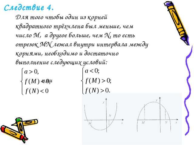 Следствие 4. Для того чтобы один из корней квадратного трёхчлена был меньше,...