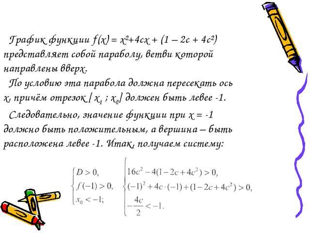 График функции ƒ(х) = х²+4сх + (1 – 2с + 4с²) представляет собой параболу, в...