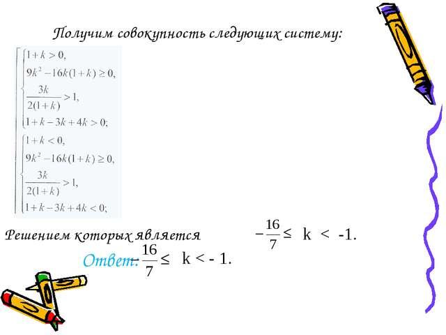 Получим совокупность следующих систему: Решением которых является k < -1. От...