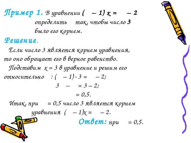 Пример 1. В уравнении (α – 1) x = α – 2 определить α так, чтобы число 3 было...