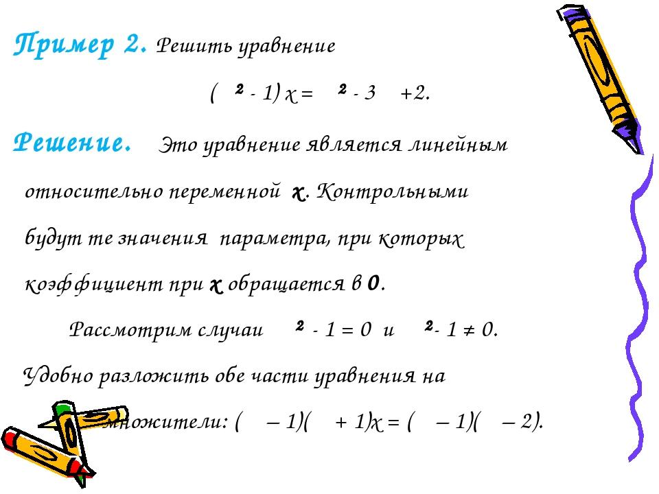Пример 2. Решить уравнение (α² - 1) x = α² - 3α +2. Решение. Это уравнение я...