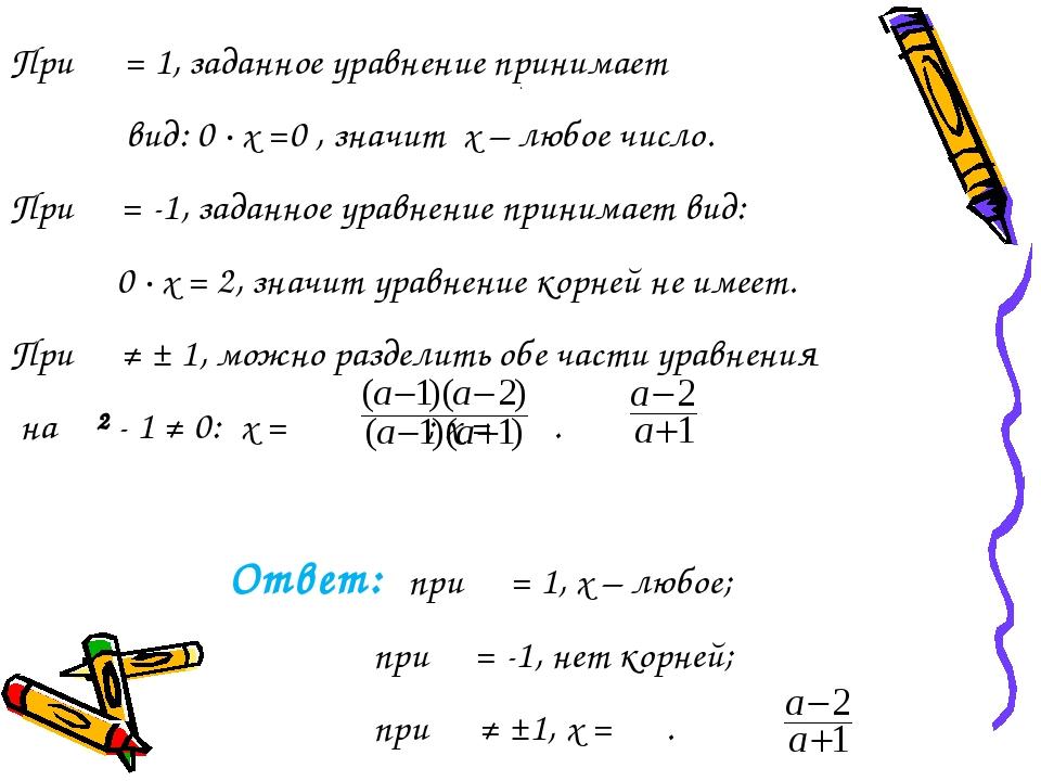 При α = 1, заданное уравнение принимает вид: 0 · x =0 , значит x – любое числ...