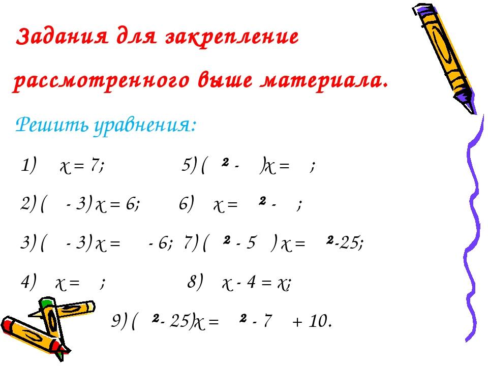 Задания для закрепление рассмотренного выше материала. Решить уравнения: 1)...