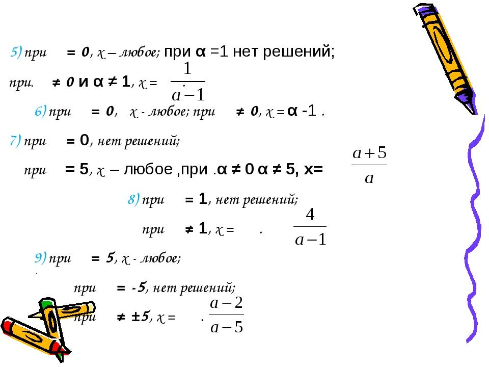 . 5) при α = 0, х – любое; при α =1 нет решений; при.α ≠ 0 и α ≠ 1, x = . 6)...