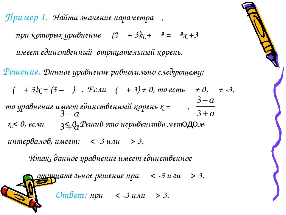 . Пример 1. Найти значение параметра α, при которых уравнение α(2α + 3)х + α²...