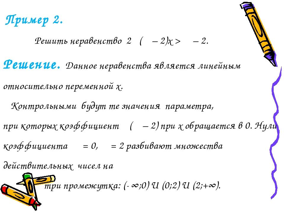 Пример 2. Решить неравенство 2α(α – 2)x > α – 2. Решение. Данное неравенства...