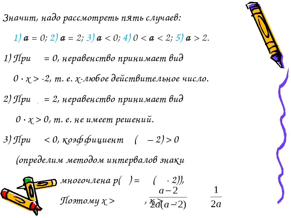 . . Значит, надо рассмотреть пять случаев: 1) а = 0; 2) а = 2; 3) а < 0; 4) 0...