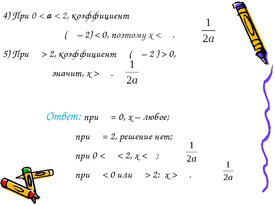 4) При 0 < а < 2, коэффициент α (α – 2) < 0, поэтому x < . 5) При α > 2, коэф...