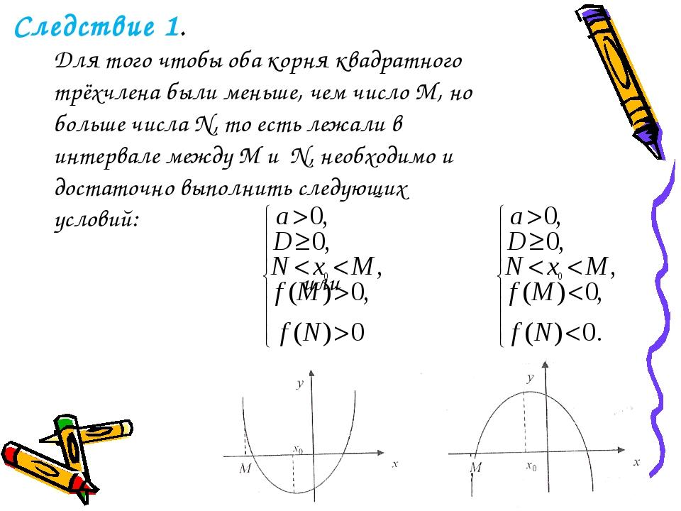 Следствие 1. Для того чтобы оба корня квадратного трёхчлена были меньше, чем...