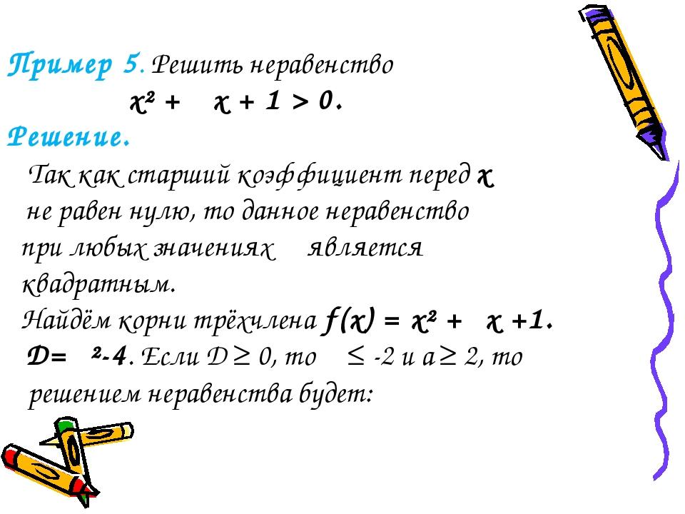 Пример 5. Решить неравенство x² + αx + 1 > 0. Решение. Так как старший коэфф...