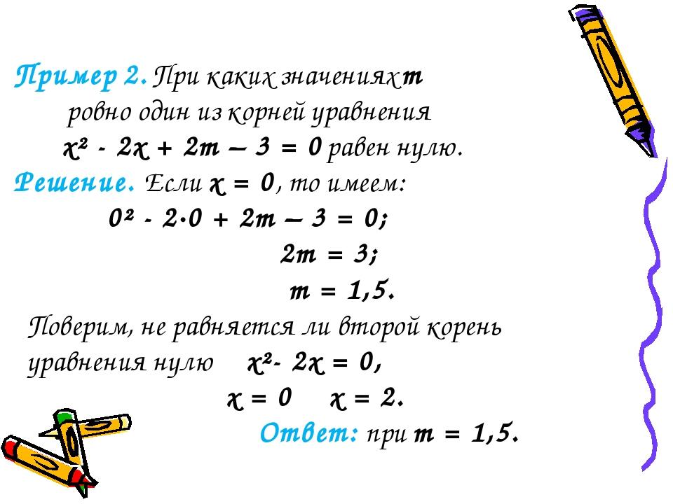 Пример 2. При каких значениях m ровно один из корней уравнения x² - 2x + 2m...
