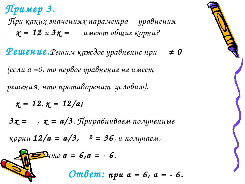 Пример 3. При каких значениях параметра α уравнения αx = 12 и 3x = α имеют о...