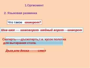 1.Оргмомент 2. Языковая разминка Что такое шиворот? Шив-шея ---- шивоворот- ш